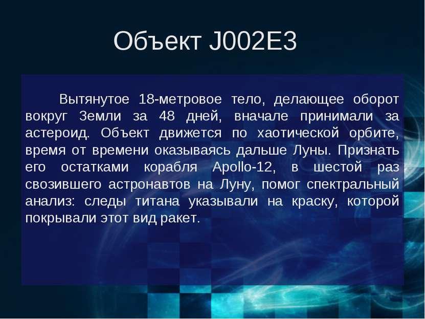 Объект J002E3 Вытянутое 18-метровое тело, делающее оборот вокруг Земли за 48 ...