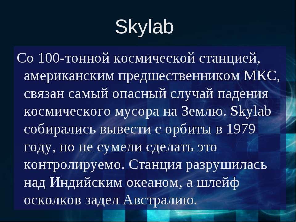 Skylab Со 100-тонной космической станцией, американским предшественником МКС,...