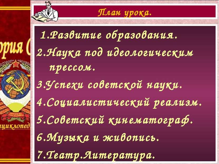 1.Развитие образования. 2.Наука под идеологическим прессом. 3.Успехи советско...