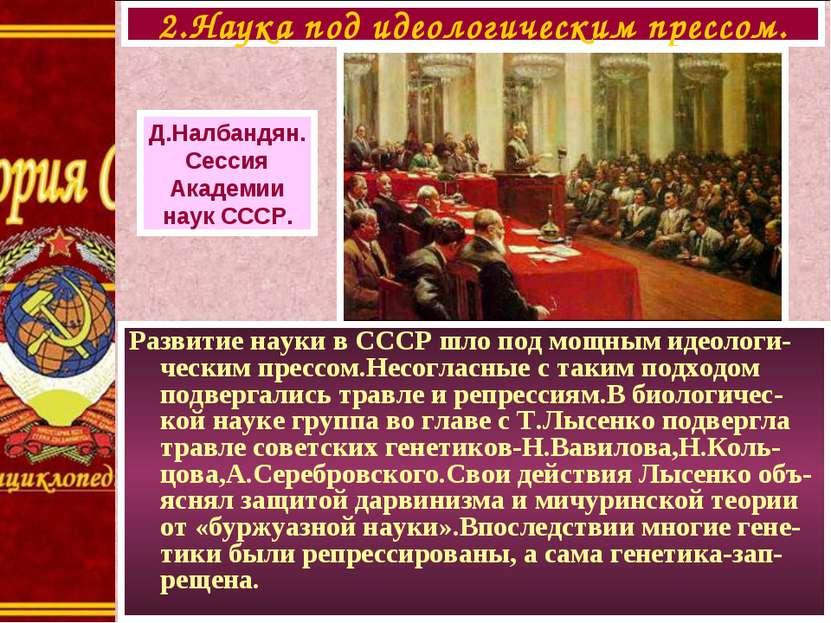 Развитие науки в СССР шло под мощным идеологи-ческим прессом.Несогласные с та...