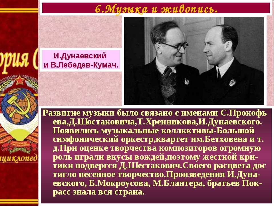 Развитие музыки было связано с именами С.Прокофь ева,Д.Шостаковича,Т.Хреннико...