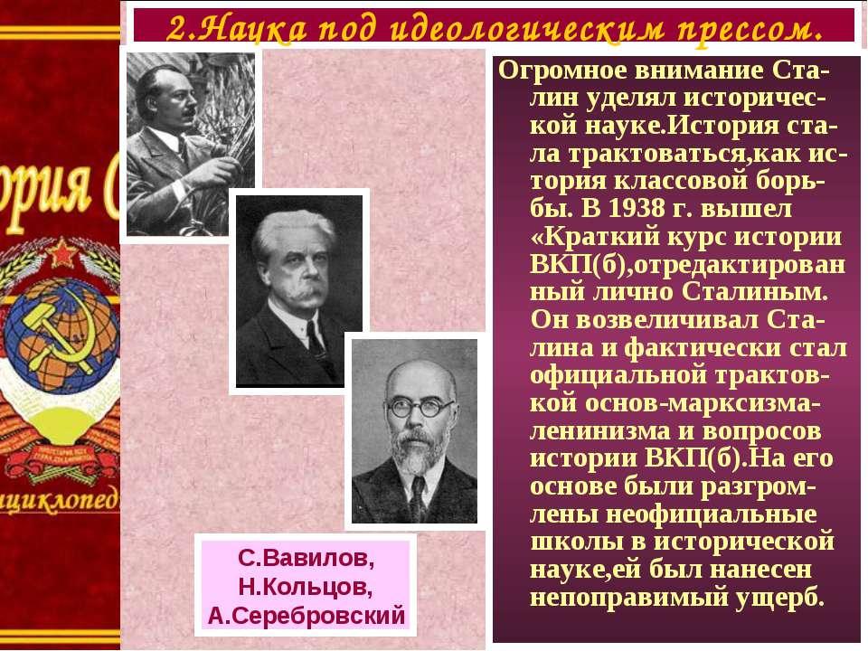 Огромное внимание Ста-лин уделял историчес-кой науке.История ста-ла трактоват...