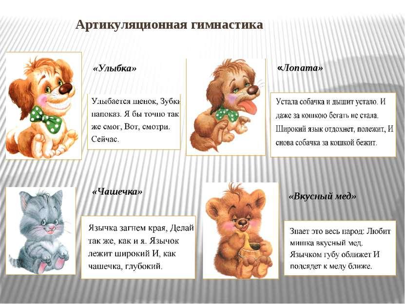 Артикуляционная гимнастика «Улыбка» «Лопата» «Чашечка» «Вкусный мед»