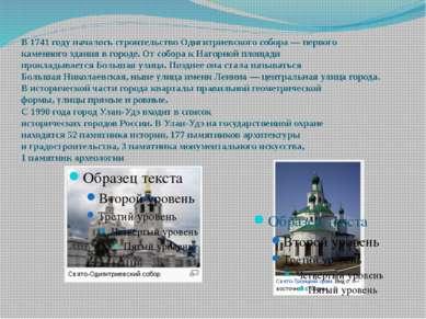 В 1741 году началось строительство Одигитриевского собора — первого каменного...