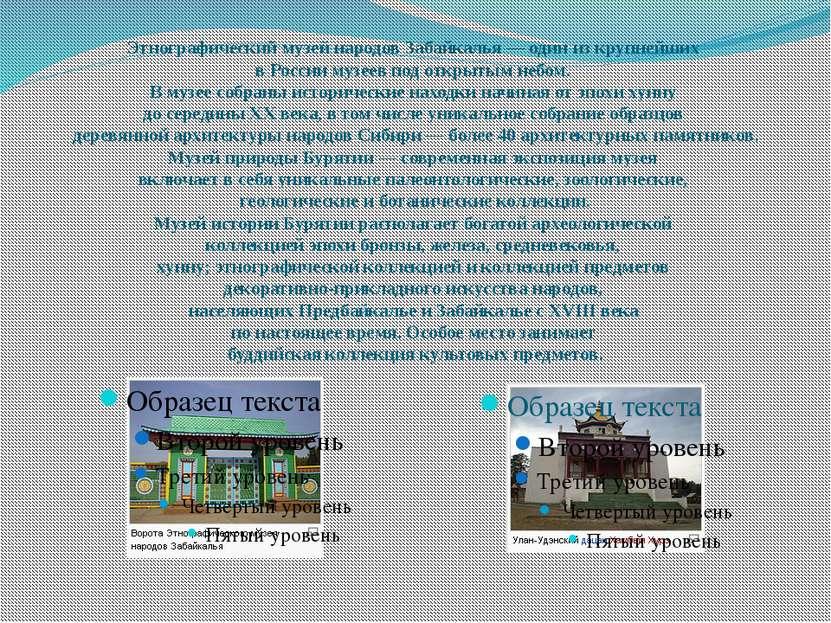Этнографический музей народов Забайкалья — один из крупнейших в России музеев...