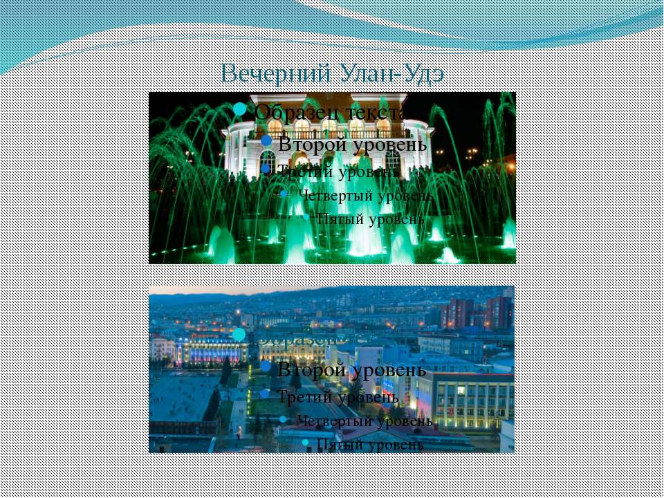 Вечерний Улан-Удэ