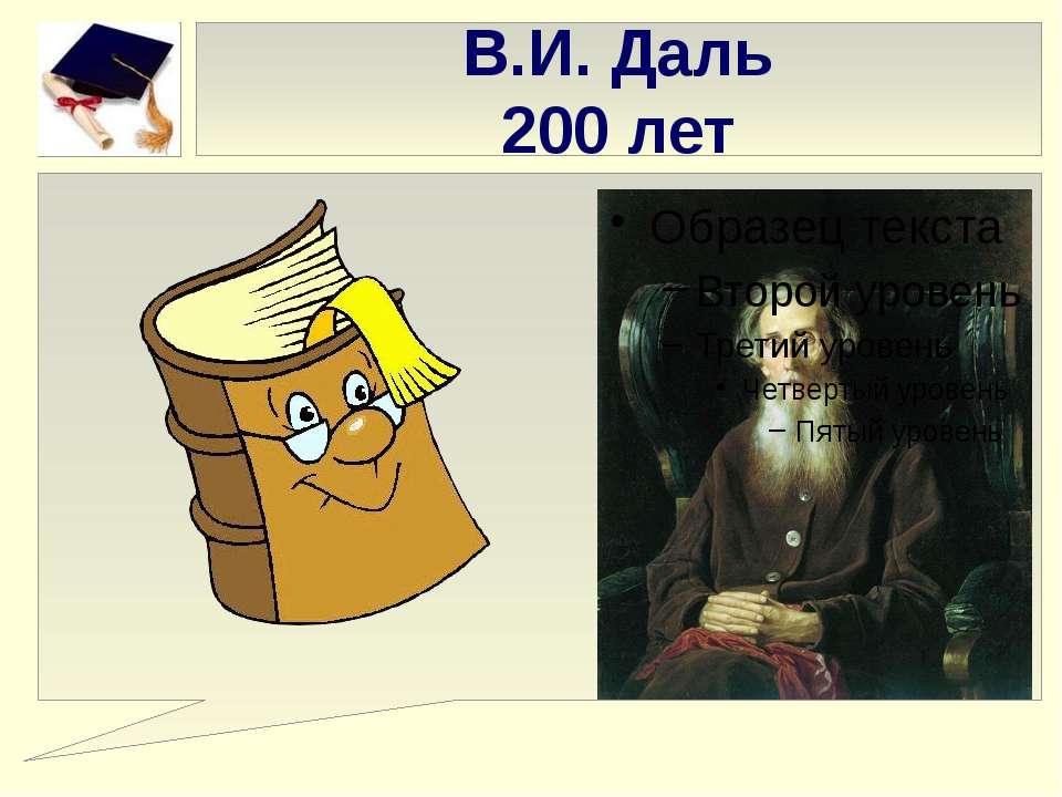 В.И. Даль 200 лет