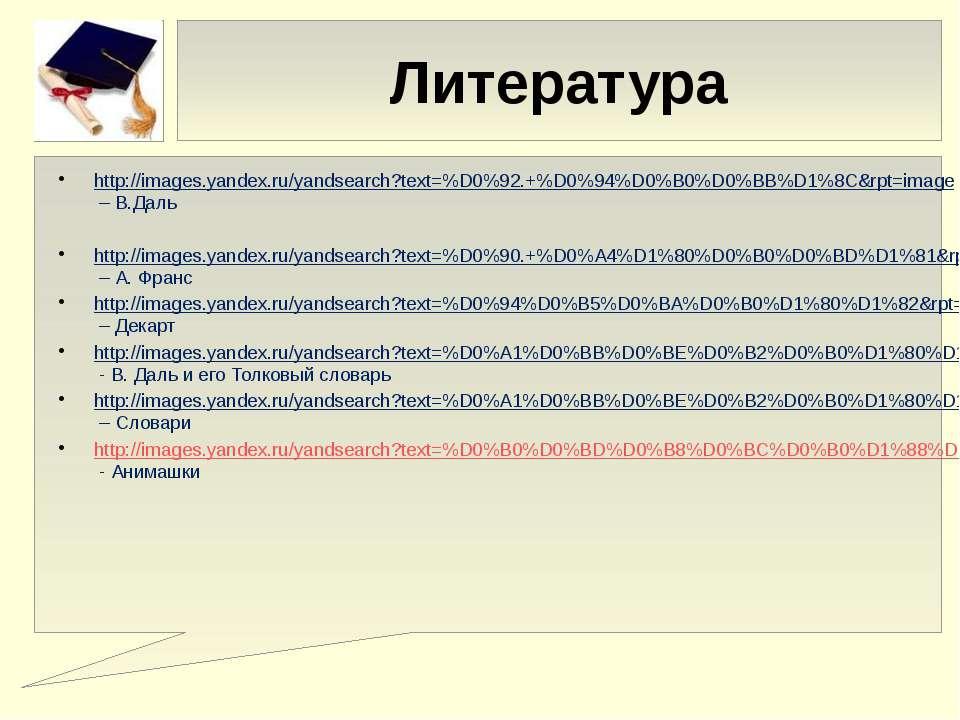 Литература http://images.yandex.ru/yandsearch?text=%D0%92.+%D0%94%D0%B0%D0%BB...