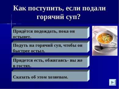 Как поступить, если подали горячий суп? Придётся подождать, пока он остынет. ...