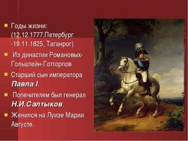 Годы жизни: (12.12.1777,Петербург -19.11.1825, Таганрог) Из династии Романовы...