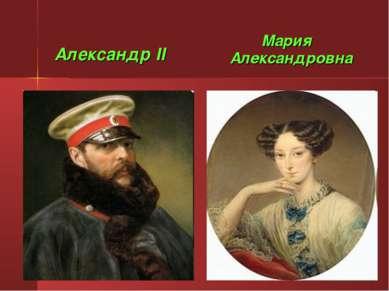 Александр II Мария Александровна