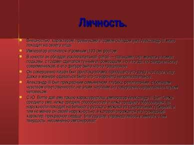 Личность. Внешностью, характером, привычками и самим складом ума Александр II...