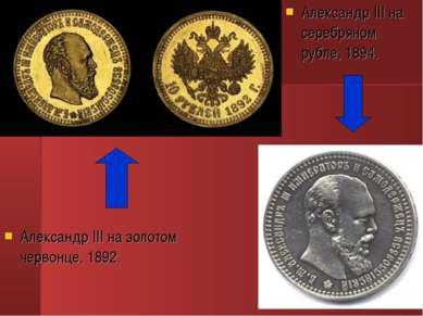 Александр III на золотом червонце, 1892. Александр III на серебряном рубле, 1...