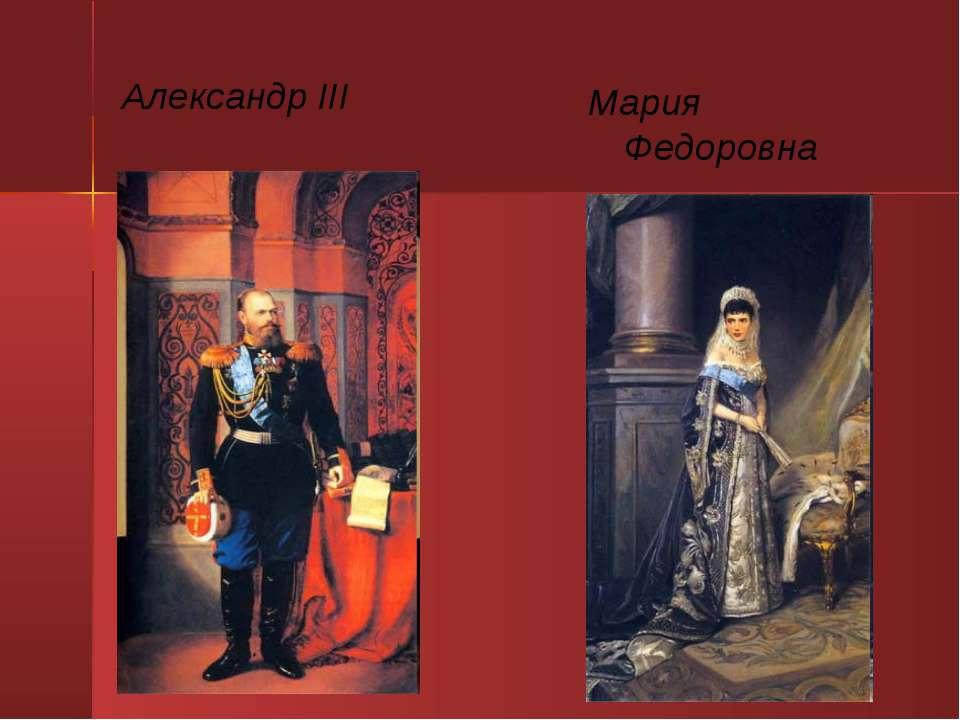 Александр III Мария Федоровна