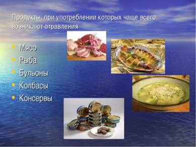 Продукты, при употреблении которых чаще всего возникают отравления Мясо Рыба ...