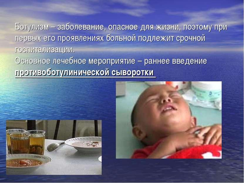 Ботулизм – заболевание, опасное для жизни, поэтому при первых его проявлениях...