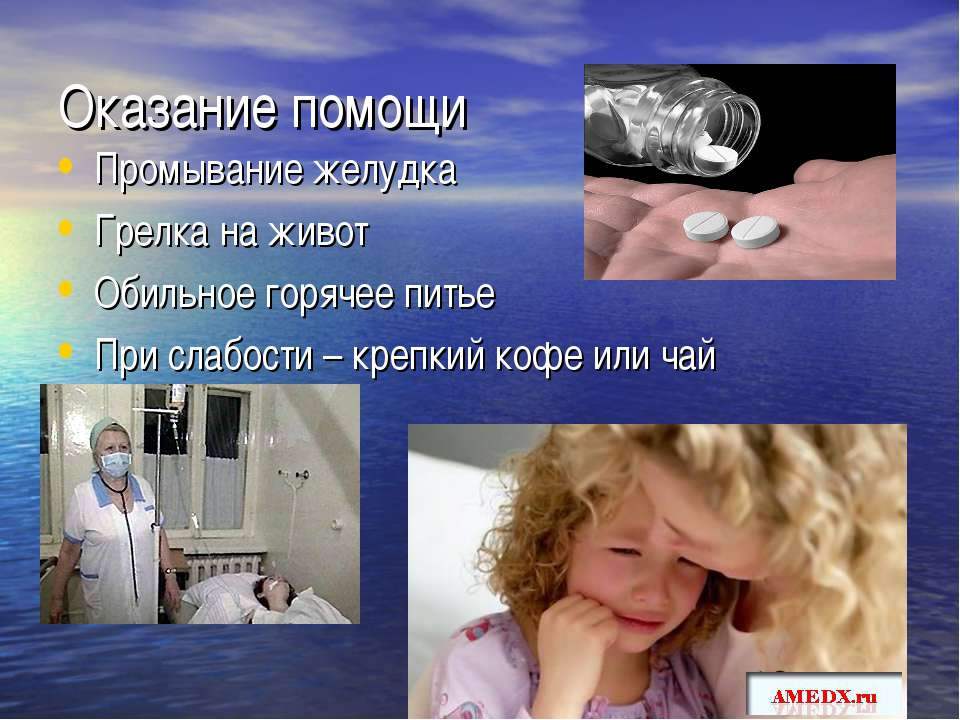 Оказание помощи Промывание желудка Грелка на живот Обильное горячее питье При...