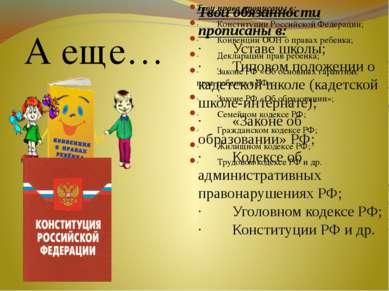 Твои права прописаны в: · Конституции Российской Федерации; · К...