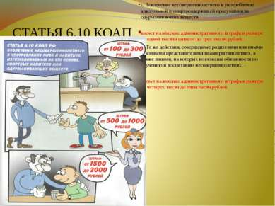 СТАТЬЯ 6.10 КОАП 1. Вовлечение несовершеннолетнего в употребление алкогольной...