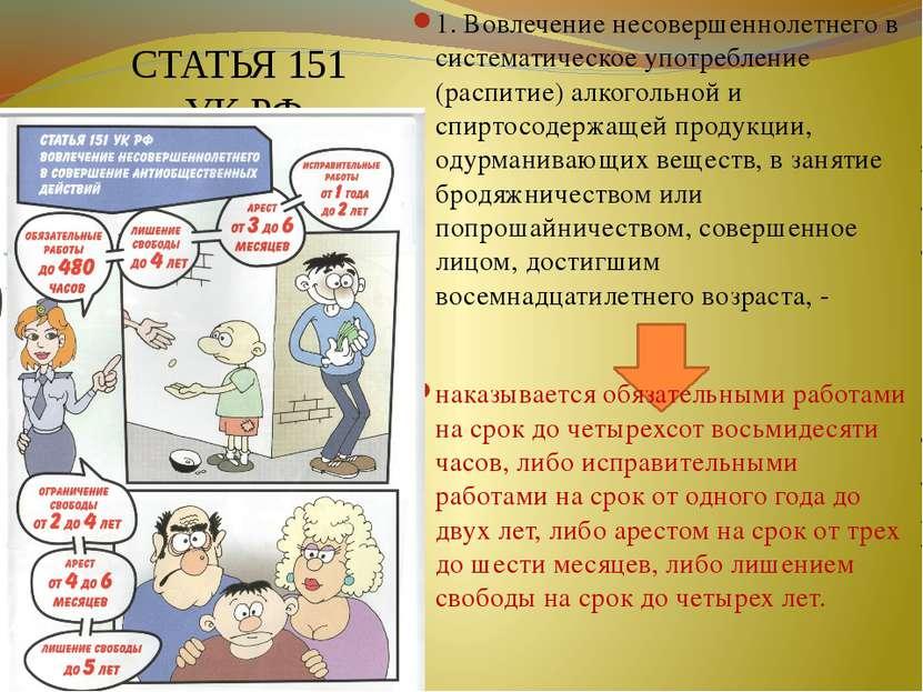СТАТЬЯ 151 УК РФ 1. Вовлечение несовершеннолетнего в систематическое употребл...