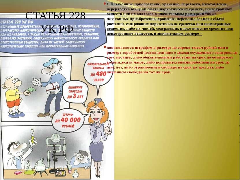 СТАТЬЯ 228 УК РФ 1. Незаконные приобретение, хранение, перевозка, изготовлени...
