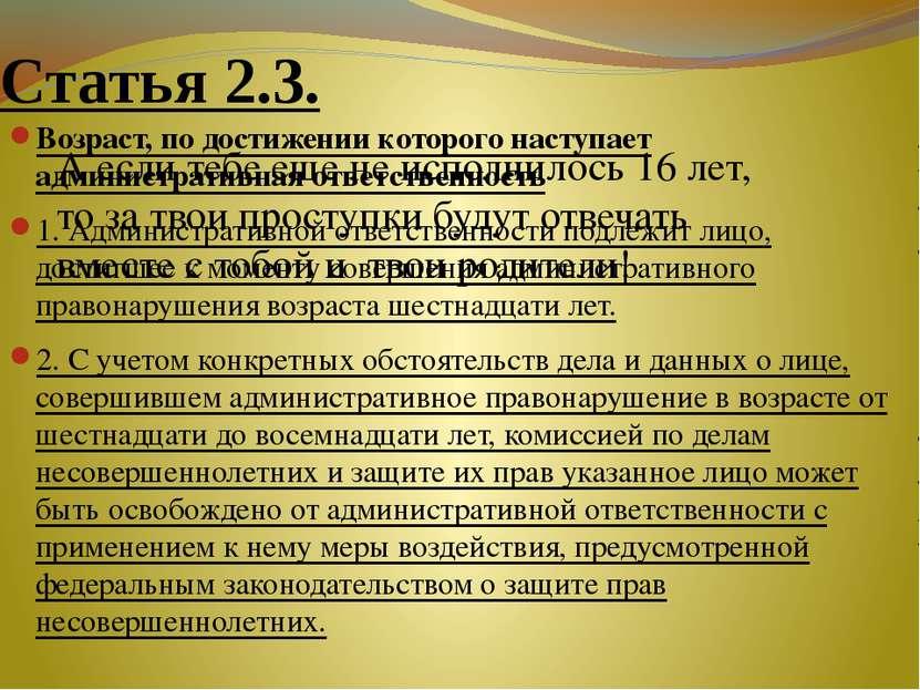 Статья 2.3. Возраст, по достижении которого наступает административная ответс...