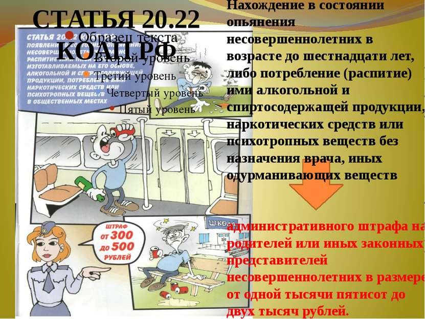 СТАТЬЯ 20.22 КОАП РФ Нахождение в состоянии опьянения несовершеннолетних в во...