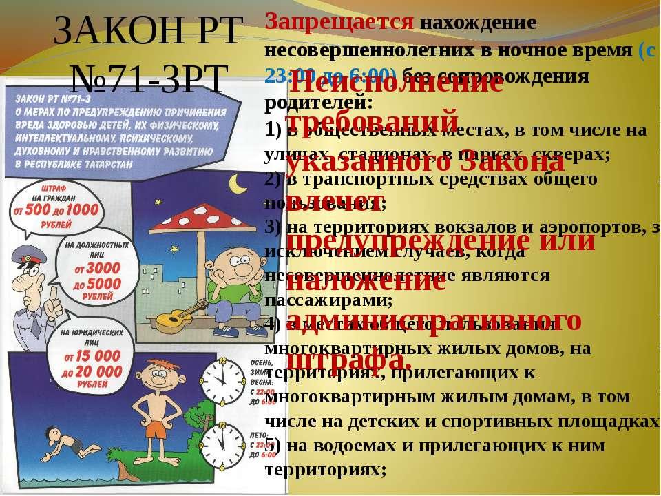 З Запрещается нахождение несовершеннолетних в ночное время (с 23:00 до 6:00) ...