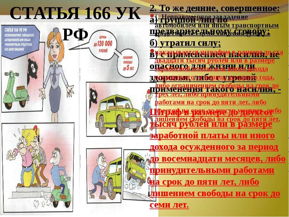 СТАТЬЯ 166 УК РФ 2. То же деяние, совершенное: а) группой лиц по предваритель...