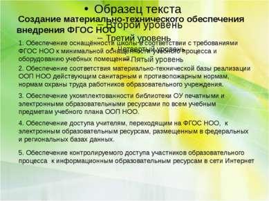 Создание материально-технического обеспечения внедрения ФГОС НОО 1. Обеспечен...
