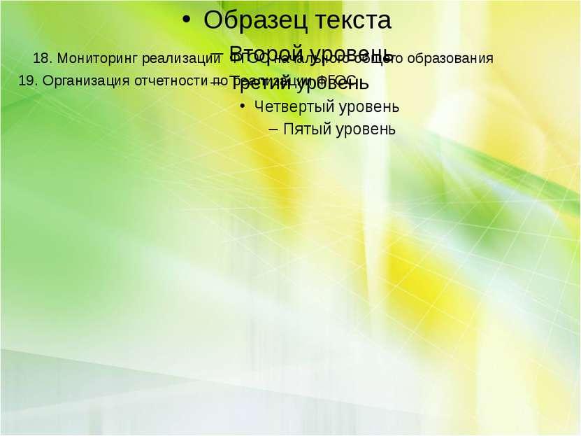 18. Мониторинг реализации ФГОС начального общего образования 19. Организация ...