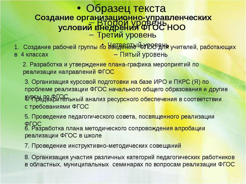 Создание организационно-управленческих условий внедрения ФГОС НОО Создание ра...