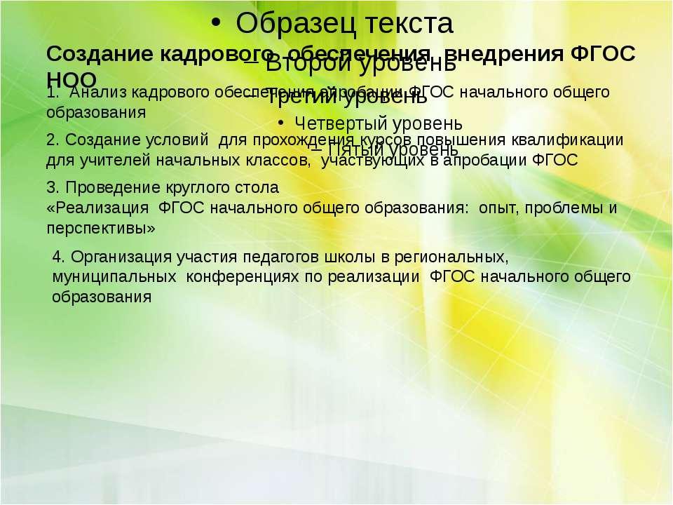 Создание кадрового обеспечения внедрения ФГОС НОО 1. Анализ кадрового обеспеч...