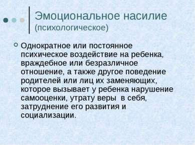Эмоциональное насилие (психологическое) Однократное или постоянное психическо...
