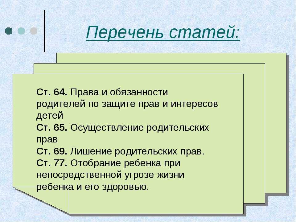 Перечень статей: Ст. 64. Права и обязанности родителей по защите прав и интер...