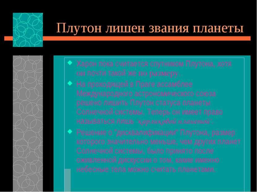 Плутон лишен звания планеты Харон пока считается спутником Плутона, хотя он п...
