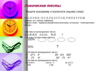 Логические тесты Решите анаграмму и исключите лишнее слово: М А П Р Я Я ; Ч У...