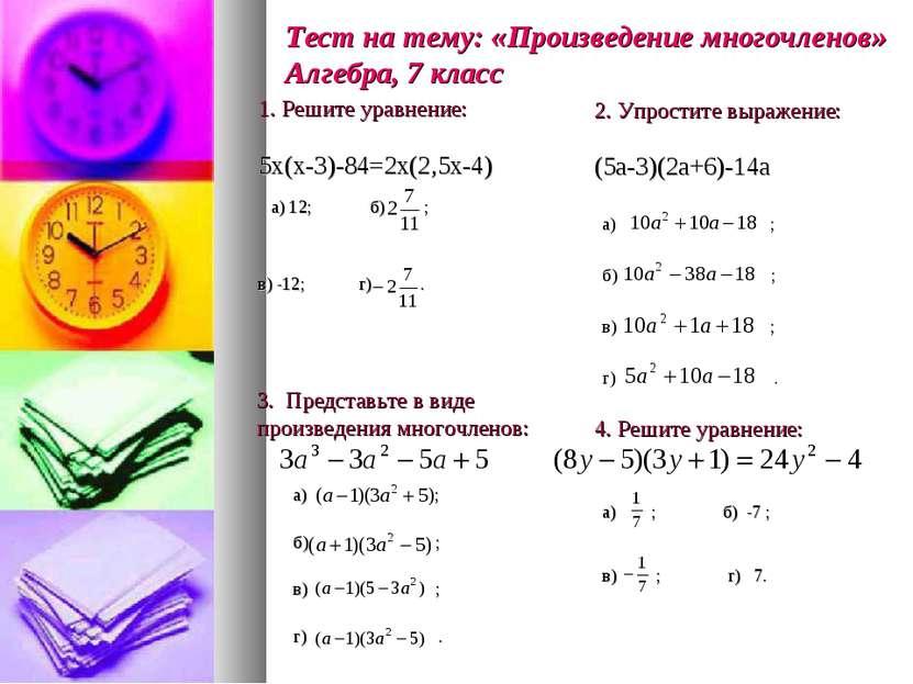 1. Решите уравнение: 5х(х-3)-84=2х(2,5х-4) а) 12; б) ; в) -12; г) . 2. Упрост...