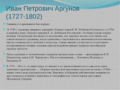 Иван Петрович Аргунов (1727-1802) Главным его призванием был портрет. В 1750...