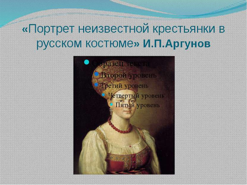 «Портрет неизвестной крестьянки в русском костюме» И.П.Аргунов