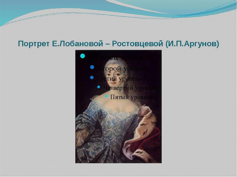 Портрет Е.Лобановой – Ростовцевой (И.П.Аргунов)