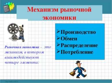Механизм рыночной экономики Рыночная экономика – это механизм, в котором взаи...