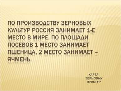 КАРТА ЗЕРНОВЫХ КУЛЬТУР
