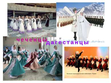чеченцы дагестанцы