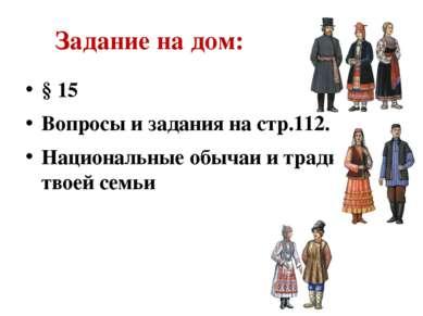Задание на дом: § 15 Вопросы и задания на стр.112. Национальные обычаи и трад...