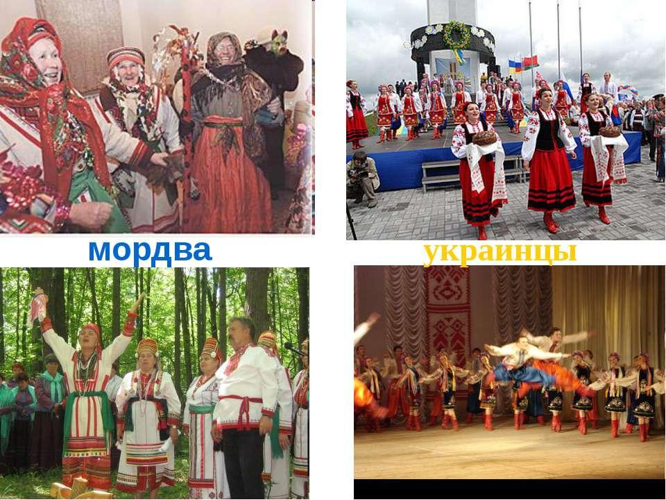 мордва украинцы