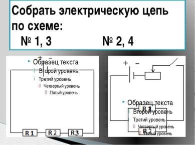 Собрать электрическую цепь по схеме: № 1, 3 № 2, 4
