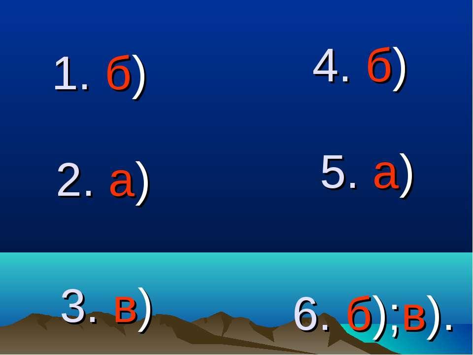 1. б) 2. а) 3. в) 4. б) 5. а) 6. б);в).