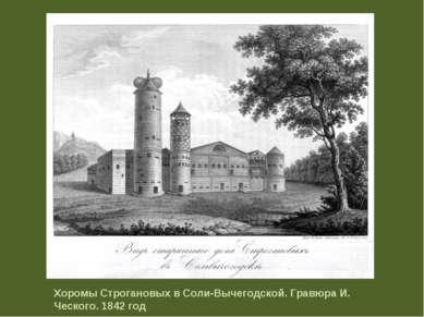 Хоромы Строгановых в Соли-Вычегодской. Гравюра И. Ческого. 1842 год