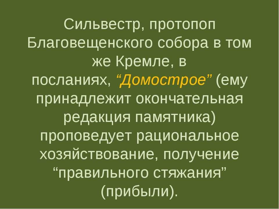 """Сильвестр, протопоп Благовещенского собора в том же Кремле, в посланиях,""""Дом..."""